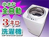 小型全自動洗濯機3.0kg洗い【MyWAVE・フルオート3.0】一人暮らしにぴったり!