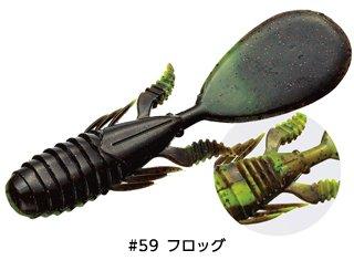 """エバーグリーン ツイスティンビーバー4.1"""" 59フロッグの商品画像"""