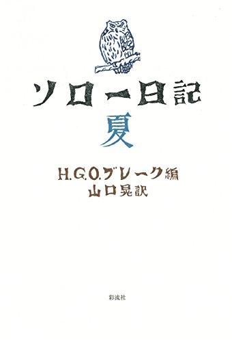 ソロー日記 夏