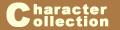 キャラクターコレクション 週末セール2,999円以上送料無料、送料299円!5/30 9:59まで