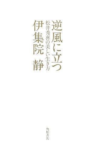 逆風に立つ    松井秀喜の美しい生き方
