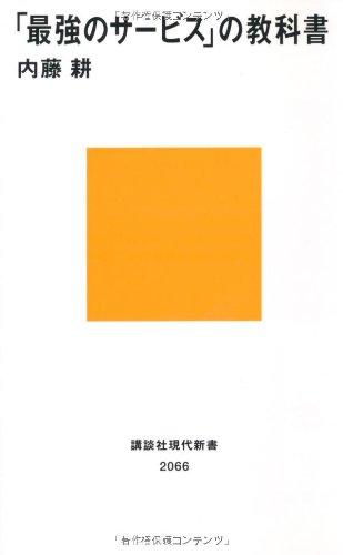 「最強のサービス」の教科書 (講談社現代新書)