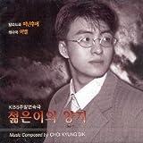 若者のひなた OST (KBS TV Series) / Sunny place of Youth OST (KBS TV Series) (韓国盤)