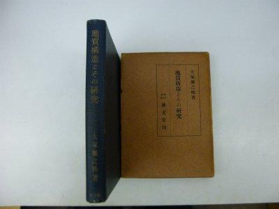 地質構造とその研究 (1952年)