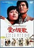 愛の讃歌 [DVD]