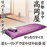 炭ヒーリングごろ寝布団 ゆったりサイズ あられ・ピンク
