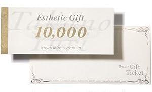 10,000円エステティックギフトチケット