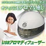 USBアロマディフューザー #604