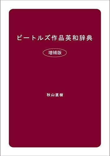 ビートルズ作品英和辞典(増補版)