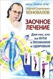 img - for Zaochnoe lechenie book / textbook / text book