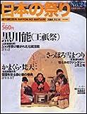 日本の祭り(週刊朝日百科) 黒川能かまくら・梵天 さっぽろ雪まつり (北海道・東北・・6)