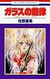 ガラスの旋律 / 杜野 亜希 のシリーズ情報を見る