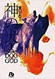 神の犬 (1) (小学館文庫)