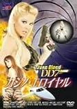 カジノ・エロイヤル [DVD]
