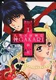 八百万討神伝 神GAKARI 1 (サンデーGXコミックス)