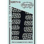 デコネイル Deco Nail DPKー004W レオパードホワイト