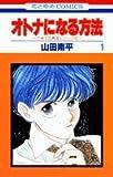 オトナになる方法 (1) (花とゆめCOMICS―久美子&真吾シリーズ)