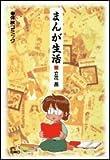 まんが生活 (ジェッツコミックス)