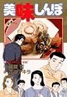 美味しんぼ 第97巻 2006年12月26日発売