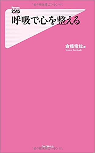 呼吸で心を整える (フォレスト2545新書) 新書 – 2016/1/7