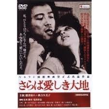 さらば愛しき大地  [DVD]