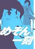 めぞん一刻 11 新装版 (11) (ビッグコミックス)