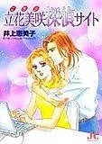 こちら立花美咲探偵サイト (ジュディーコミックス)