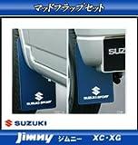 [返品・キャンセル不可]スズキ ジムニー XC XG 純正品 マッドフラップセット/1台分(4枚)セット