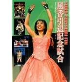 風香引退記念試合 [DVD]