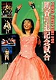 風香祭DVD FIN.風香引退記念試合
