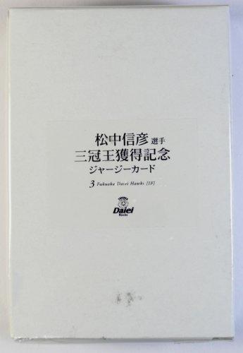 松中信彦 選手 三冠王獲得記念 ジャージカード