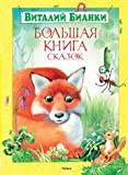 img - for Bolshaya kniga skazok book / textbook / text book