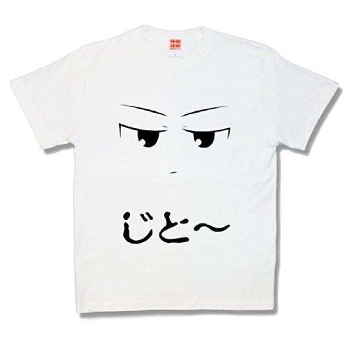 じと〜 (S, ホワイト)