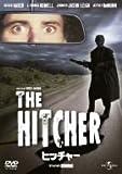 ヒッチャー?(1985)  (ユニバーサル・ザ・ベスト第8弾)