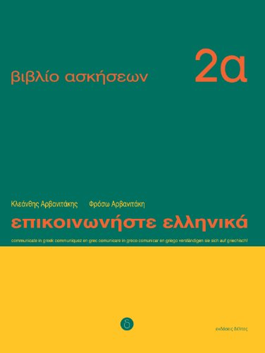 Communicate in Greek: Exercises Book 2a (English and...