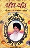 Panj Khand - Panth Ratan Giani Sant Singh Ji Maskeen