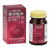 【第2類医薬品】ベルアベトン 240錠 ×2