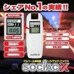 CENTRAL ソシアック・X 【息を吹きかけるだけの簡単操作 高感度100段階・日本製センサー】アルコール検知器 SC-202