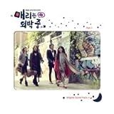 韓国ドラマ「メリーは外泊中」OST