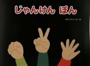 じゃんけんぽん (チューリップえほんシリーズ)