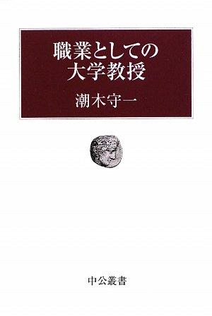 職業としての大学教授 (中公叢書)