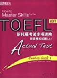 The new TOEFL special progress - reading simulation questions (1) (Chinese Edition)