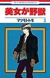 美女が野獣 第3巻 (花とゆめCOMICS)