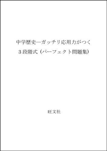 中学歴史―ガッチリ応用力がつく3段階式 (パーフェクト問題集)