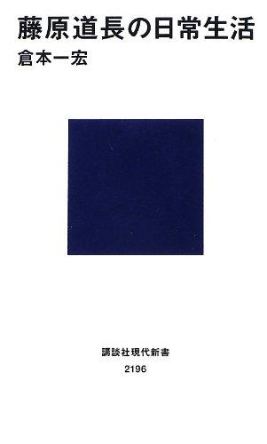 藤原道長の日常生活 (講談社現代新書)