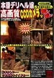 本番デリヘル嬢を高画質CCDカメラで隠し撮り [DVD]