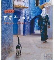 岩合光昭の世界ネコ歩き モロッコ・海と山と(マーケットプレイス予約商品:2014/3/14発売)