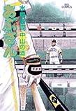あぶさん 89 (ビッグコミックス)