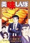 美味しんぼ 第98巻 2007年02月28日発売