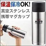 アッソ 真空ステンレス携帯マグカップ A0-2 500ml [その他]